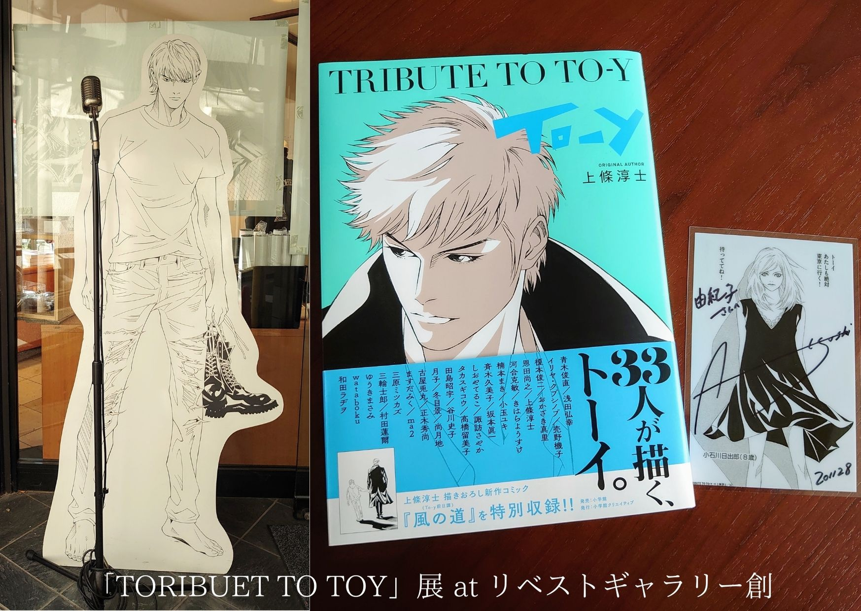 「TOLIBUTE TO TOY」展